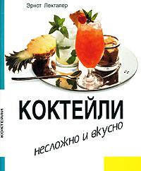 Коктейли из белого рома рецепты и фото
