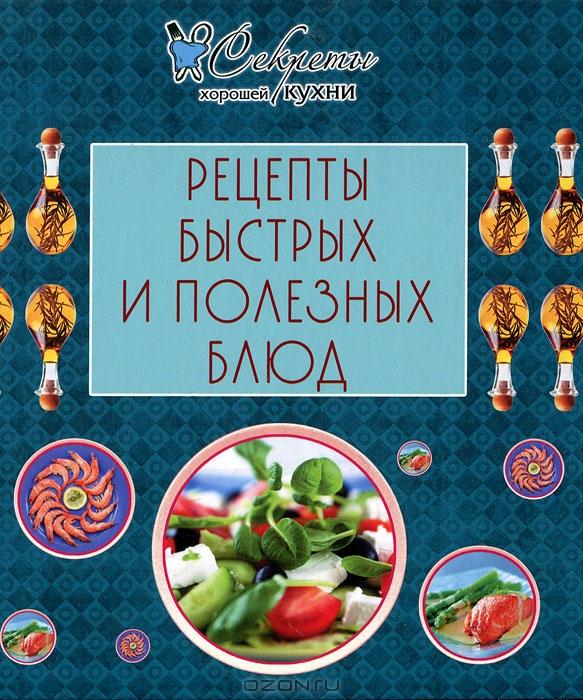 рецепты быстрых и полезных салатов