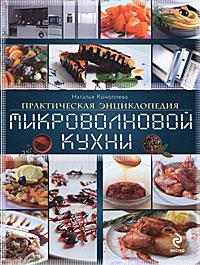Энциклопедия микроволновой кухни