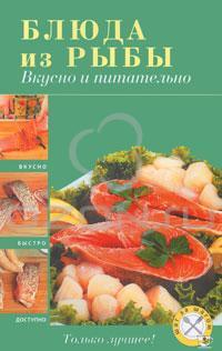 Блюда из рыбы вкусно и питательно