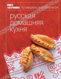 Кулинария русская кухня