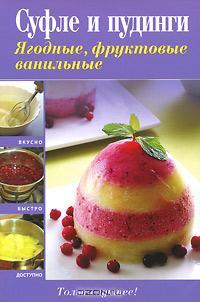 Суфле и пудинги ягодные фруктовые