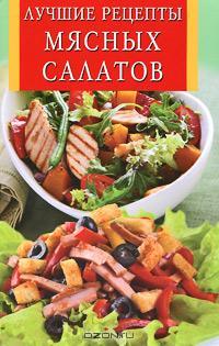 Комбинированный салат с макаронами - Мясные салаты, салаты с грибами, салаты с сыром - Кулинарные рецепты