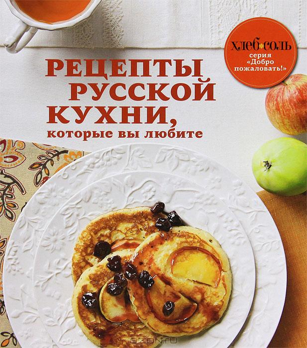 русская кухня рецепты салат #17