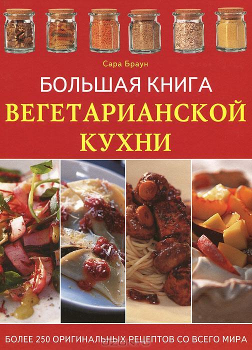 Самые вкусные рецепты со всего мира с фото