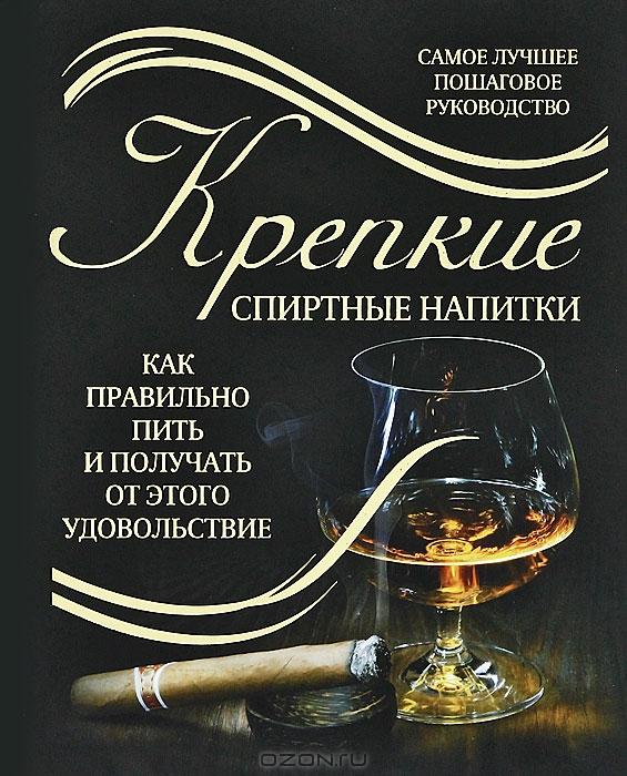 Купить книгу Крепкие спиртные напитки.